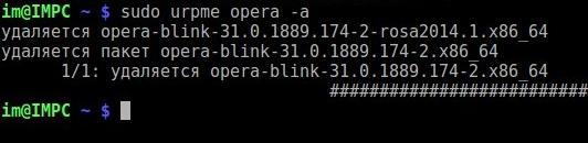 Удаления браузера Opera через командную строку