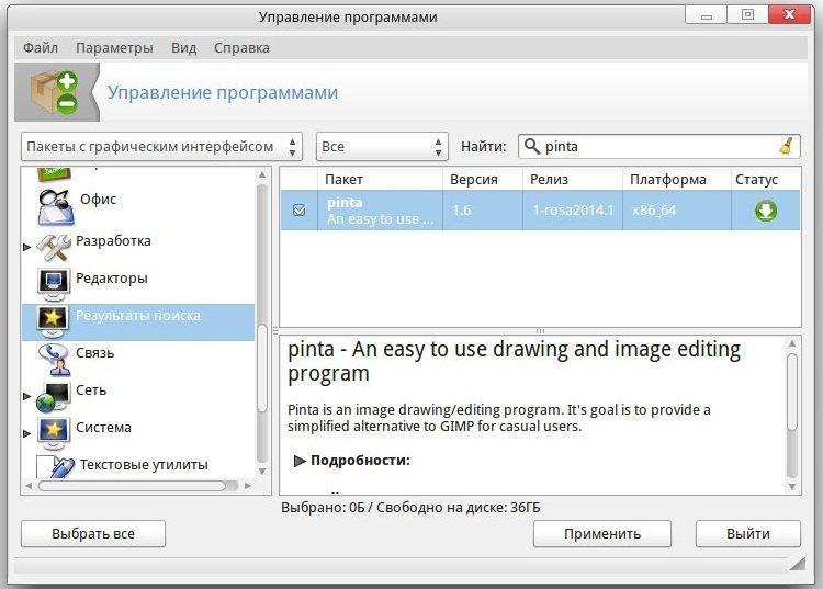 Графический интерфейс управления программами