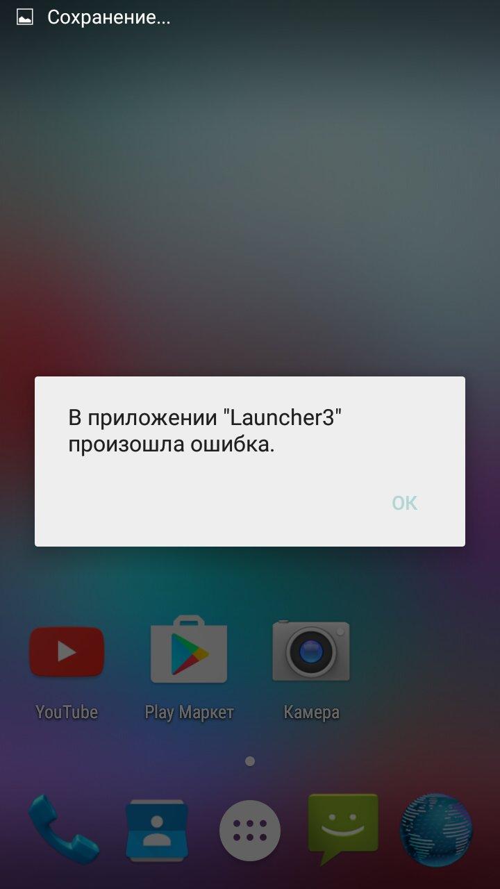 Сбой Launcher
