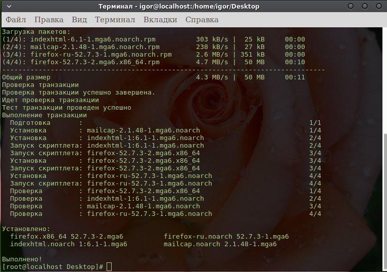 Пример установки браузера Firefox