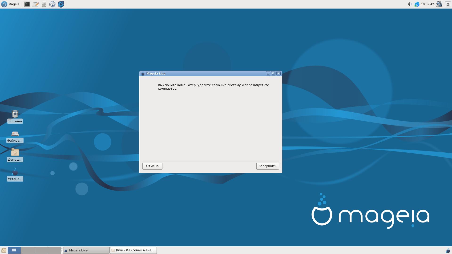 Завершение установки Mageia 6